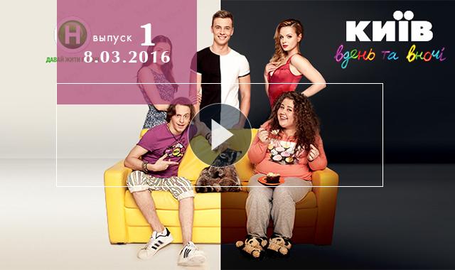 Сериал Киев Днем и Ночью Все серии Онлайн